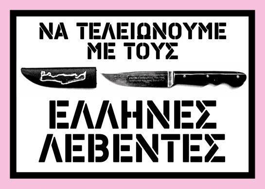 Να τελειώνουμε με τους Έλληνες λεβέντες