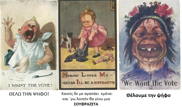 suffrage-postcards-anti-women-propoganda-voting-rights-57-5784a4c8df83f__700
